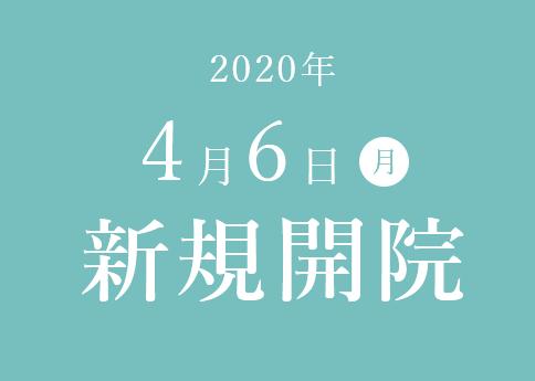新規開院2020年4月6日(月)。内覧会4月4日。院内の設備などご自由にご覧ください。